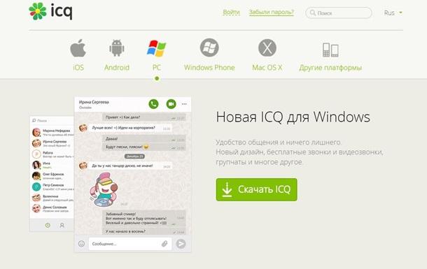 ICQ оновив дизайн і відкрив програмний код