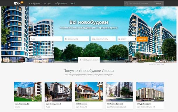 ЛУН.ua запустил украинскую версию каталога новостроек