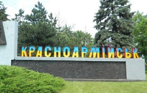 У Донецькій області перейменували Красноармійськ
