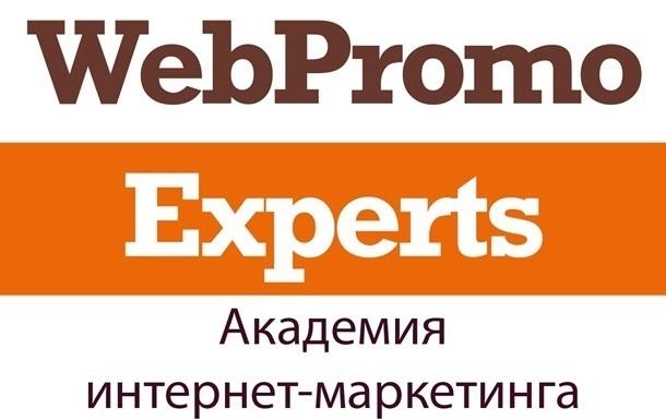 Академия WebPromoExperts начинает подготовку SMM-профессионалов