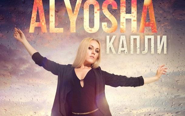 ПРЕМЬЕРА! Новая песня Alyosha  Капли  прозвучит на концерте 16 апреля!