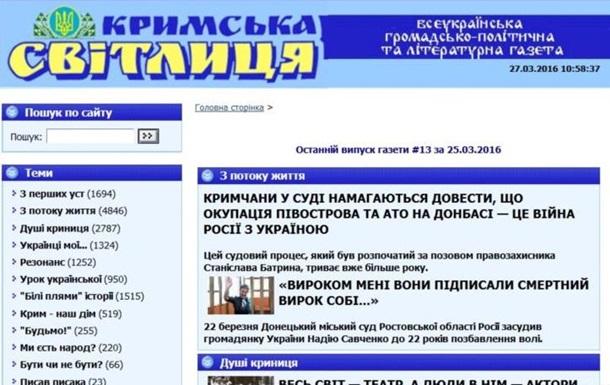 В Крыму закрылась единственная украиноязычная газета