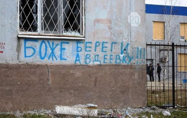 Киев зачищает «серую зону»: в Авдеевке пропадают целые семьи с детьми