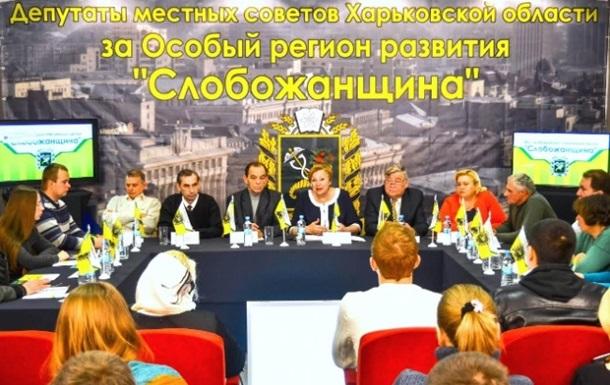 Порошенко просят поддержать законопроект о  Слобожанщине