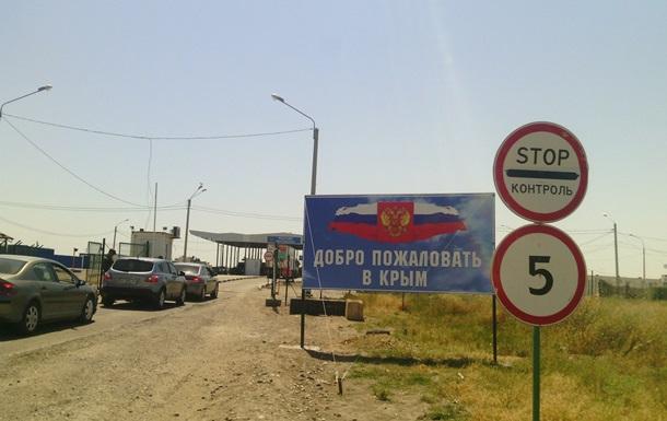 Кримчанам радять їздити в Україну через Ростовську область