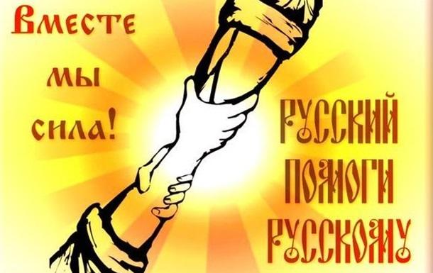 Фонд «Украина - Россия»: «На вызовы ответим вместе»