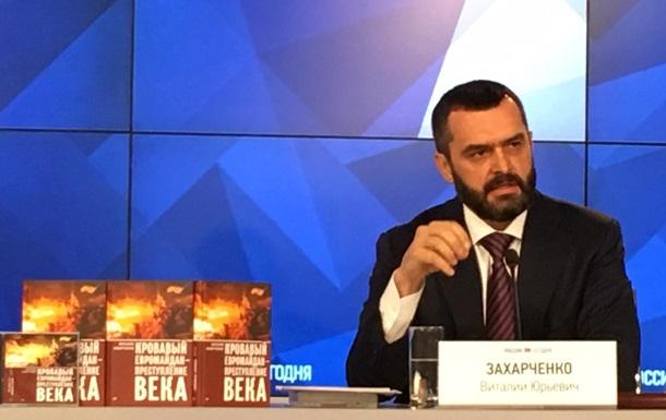 Кривавий Майдан . Захарченко написав книжку