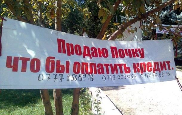Крым достал до самых почек. Российские ипотечники уже продают свои органы