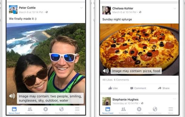 Штучний інтелект розпізнає фотографії в Facebook