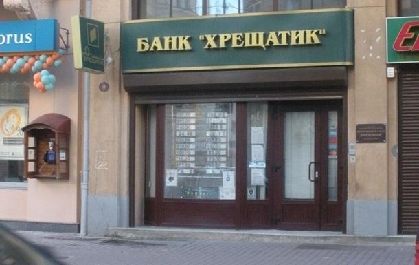 Банк  Хрещатик  визнали неплатоспроможним