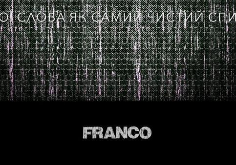 FRANCO випустили Спирт