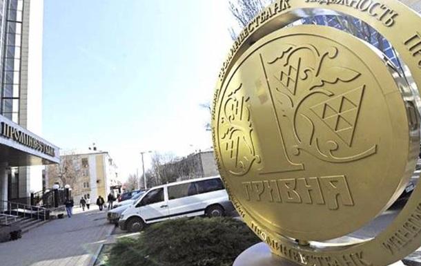 Эксперты связывают проблемы Проминвестбанка Украины с Донбассом