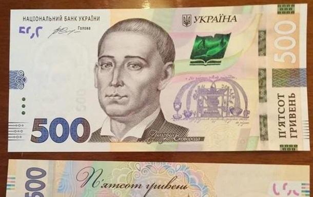 НБУ ввел в обращение новую банкноту в 500 гривен