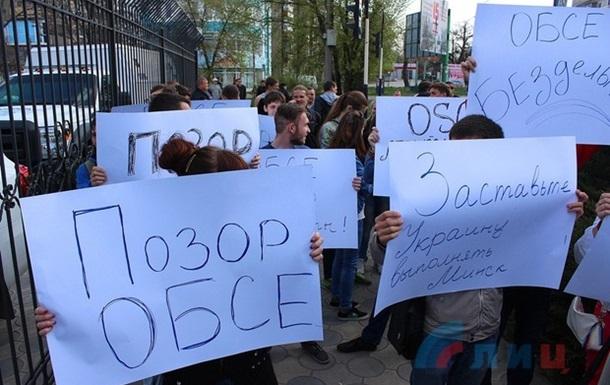 У Луганську студенти пікетують офіс ОБСЄ