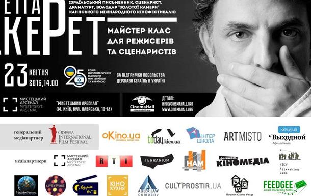 У Києві відбудеться майстер-клас для сценаристів та режисерів