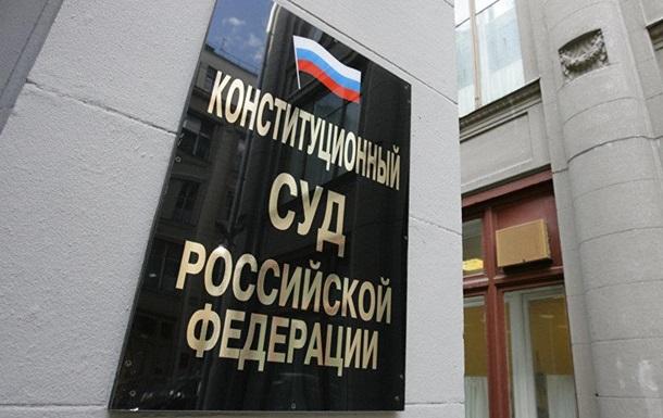 У Росії вперше суд дозволив не виконати рішення ЄСПЛ