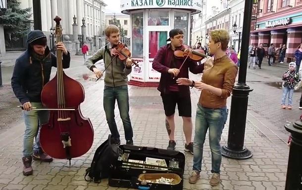 Хочу такого : У Казані на вулиці заспівали про Путіна