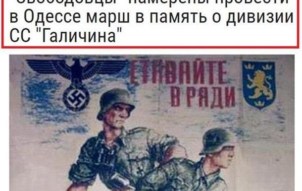 Информация о проведении марша в честь фашистской дивизии оказалась  уткой