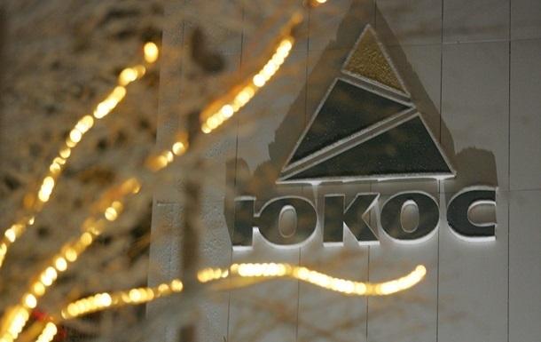 Росія виграла у ЮКОС справу про виплату $ 50 млрд