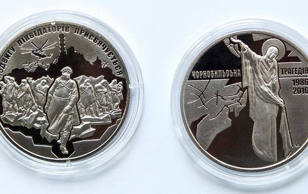 Нацбанк выпустил медаль в честь ликвидаторов аварии на ЧАЭС