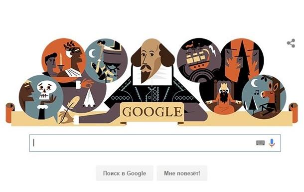 Google отмечает дудлом день рождения Шекспира