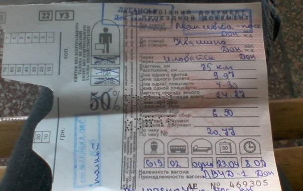 Из Донецка в Россию: как ходят  непризнанные  электрички