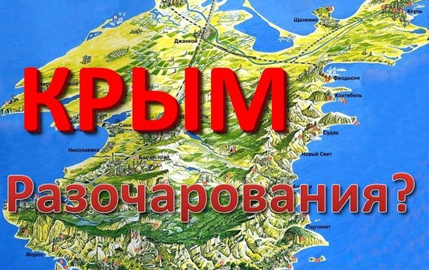 Крым, который мы будем возвращать…