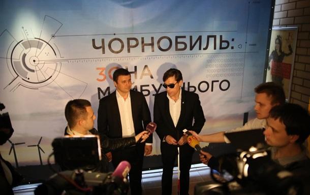 В Киеве презентовали фильм  Чернобыль. Зона будущего