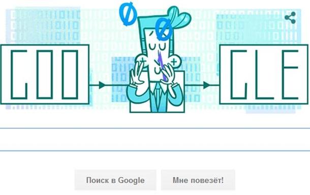 Google выпустил дудл к 100-летию математика Клода Шеннона