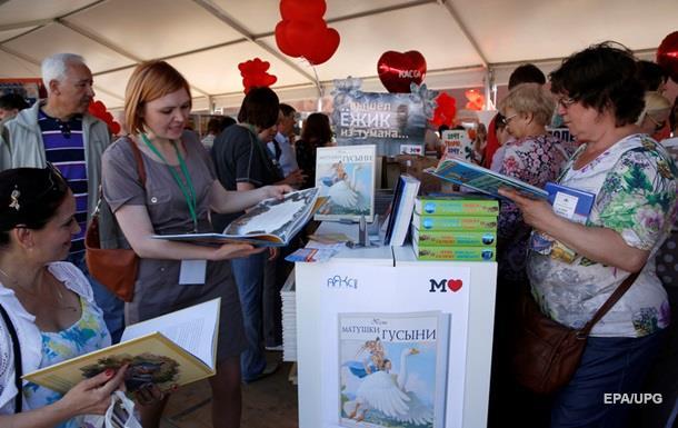 В Україні хочуть ліцензувати російські книги