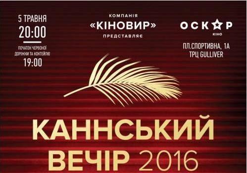 Каннський вечір у Києві, 05.05.2016, Київ