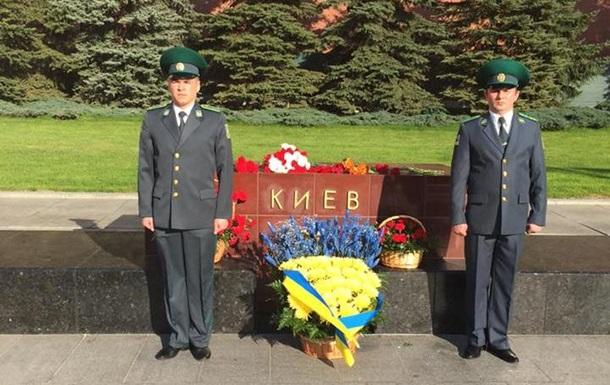 Біля меморіалу Києву в Москві поставили почесну варту