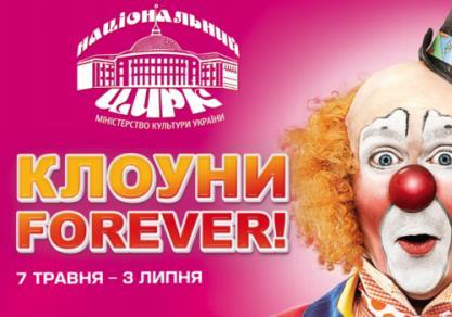 Собрались на «Клоуны Forever»? – берите памперсы и корсеты!