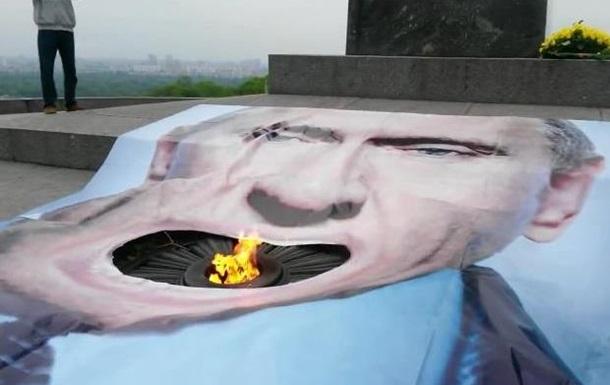 Вечный огонь в Киеве накрыли портретом Путина