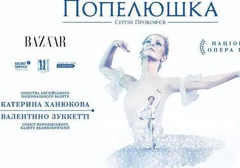 Зірки британського балету на сцені Національної опери України, 24.05.2016, Київ