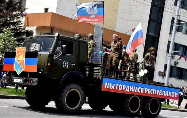 У Донецьку відзначили  День Республіки