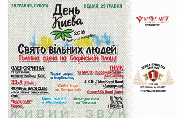 У День міста в Києві відбудеться  Свято вільних людей