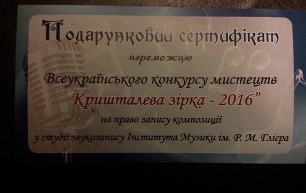 Творчий результат роботи благодійного фонду «Заради дітей України»
