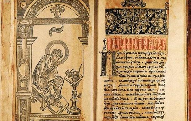 Из киевской библиотеки украли первую напечатанную в Украине книгу