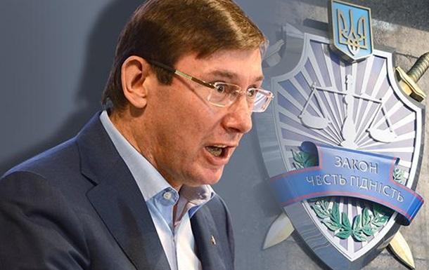 Зачем нужен Луценко в кресле Генпрокурора?