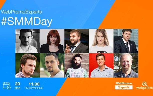 Чем социальные сети полезны для бизнеса? Бесплатная онлайн-конференция SMM Day