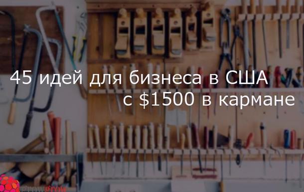 45 идей для бизнеса в США с $1500 в кармане
