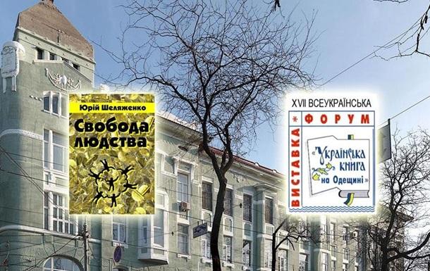 Запрошую на презентацію книги  Свобода людства  в Одесі