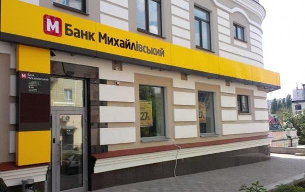 Банк  Михайлівський  визнали неплатоспроможним