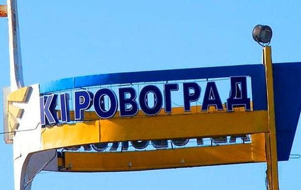 Облсовет Кировограда решил перейти к особым договорным отношениям с Киевом