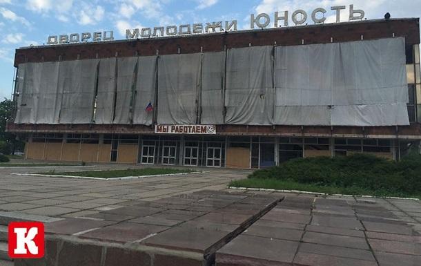 Ремонт Донецка
