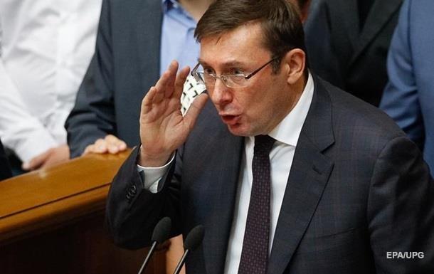 Луценко дал сто дней руководителям следствия
