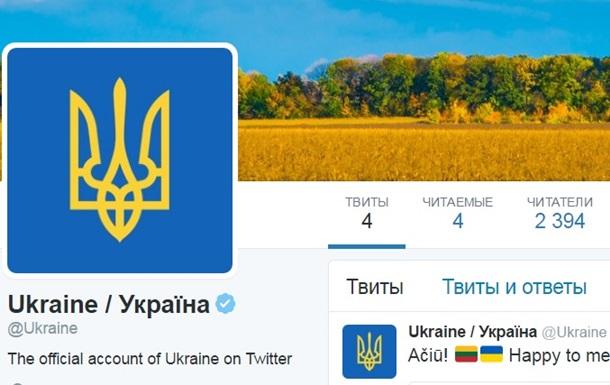 У Twitter з явився аккаунт України