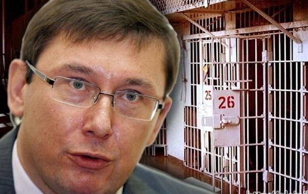 Луценко проверил несуществующее СИЗО