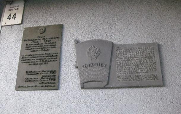 Влада Києва не буде демонтувати радянські меморіальні дошки